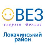 """ТОВ """"ВЕЗ"""" Локачинський р-н"""