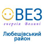 """ТОВ """"ВЕЗ"""" Любешівський р-н"""