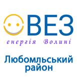 """Оплатить ООО """"ВЭЗ"""" Любомльский р-н"""