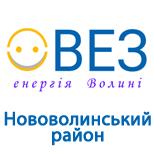 """ТОВ """"ВЕЗ"""" Нововолинський р-н"""