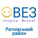 """ТОВ """"ВЕЗ"""" Ратнівський р-н"""