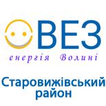 """ТОВ """"ВЕЗ"""" Старовижівський р-н"""