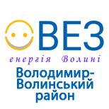 """3 Оплатить ООО """"ВЭЗ"""" ООО """"СЭЗ"""" Владимир-Волынский р-н"""
