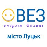 """ТОВ """"ВЕЗ"""" місто Луцьк"""