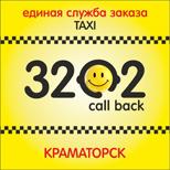 Такси 3202 (Краматорск)