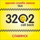 Такси 3202 (Славянск)