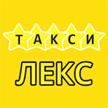 Такси Лекс (Киев)