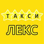 Такси Лекс (Днепр)