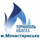 Тернопільоблгаз Монастириська