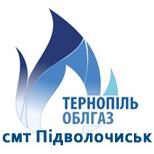 Тернопільоблгаз Підволочиськ