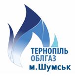 Тернопільоблгаз Шумськ