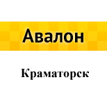 Такси Авалон (Краматорск)