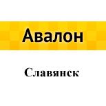 Такси Авалон (Славянск)