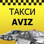 Такси AVIZ (Киев)