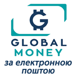 Globalmoney за електронною поштою