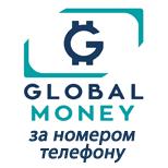 Globalmoney за номером телефону