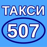 Такси 507 (Полтава)