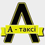 Такси А-такси (Винница)