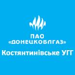 Костянтинівське УГГ Донецькоблгаз