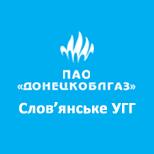 Слов'янське УГГ Донецькоблгаз