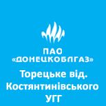 Торецьке відд. Костянтинівське УГГ