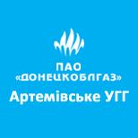 Артемівське УГГ Донецькоблгаз