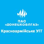 Красноармійське УГГ Донецькоблгаз