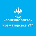 Краматорське УГГ Донецькоблгаз