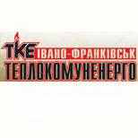 Івано-Франківськтеплокомуненерго