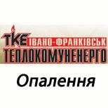 Ів-Франківськтеплокомуненерго опалення