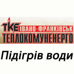 Ів-Франківськтеплокомуненерго підігрів