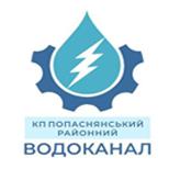 КП«Попаснянський районний водоканал»