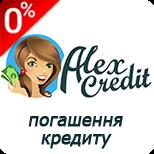 АЛЕКСКРЕДИТ: погашення кредиту