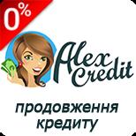 АЛЕКСКРЕДИТ: продовження кредиту