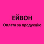 """ДП""""Ейвон Косметікс Юкрейн"""""""