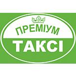 Такси ПРЕМИУМ (Киев)