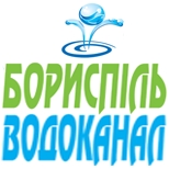 """КП ВКГ """"Бориспільводоканал"""""""