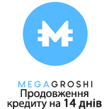 MegaGroshi Продовження кредиту на 14днів