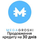 MegaGroshi Продовження кредиту на 30днів