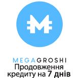 MegaGroshi Продовження кредиту на 7 днів