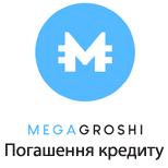 MegaGroshi Погашення кредиту