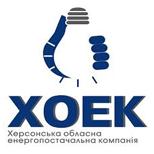 "ТОВ ""ХЕРСОНСЬКА ОБЛАСНА ЕНЕРГОПОСТ.КОМП"""
