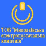 """ТОВ """"МИКОЛАЇВСЬКА ЕЛЕКТРОПОСТ.КОМПАНІЯ"""""""