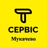 Таксі Т-СЕРВІС (Мукачево)