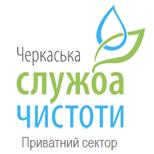 """КП """"ЧЕРКАСЬКА СЛУЖБА ЧИСТОТИ"""""""