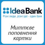 1 Оплата услуг IdeaBank Пополнение карты Идея Банк