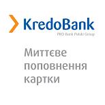 Поповнення картки Kredobank