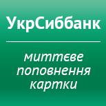 1 Оплата услуг УКРСИББАНК Пополнение карты УкрСиббанк
