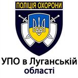 1 Оплатить УПО УПО в Луганской области