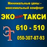 Такси ЭКОНОМ (Сумы)